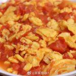【昊元堂】健康养生之鸡蛋炒西红柿