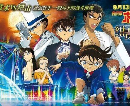 名侦探柯南剧场版——绀青之拳