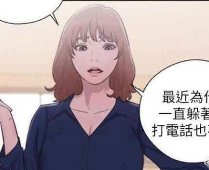 漫画【全职看护/初始的快感】46话