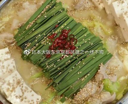 二十四:最正宗的九州乡土美食——牛肠火锅