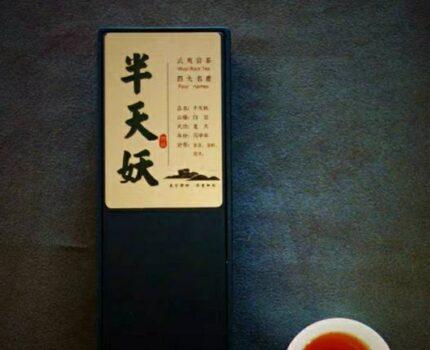 半天妖(岩茶)