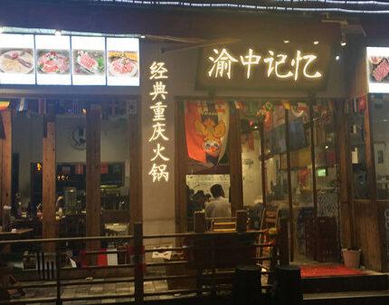 重庆人常去的老火锅店?全是回头客